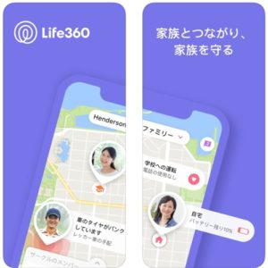 Life360のapp画像